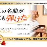 【ピアノ4~6弾】30日でマスターするピアノ教本&DVDセット!ピアノレッスン第4弾・第5弾・第6弾セット【検証とレビュー】特典付き