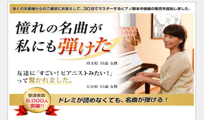 【ピアノ4~6弾】30日でマスターするピアノ教本&DVD/ピアノ講座第4.5.6弾