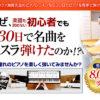 【ピアノ3弾セット】30日でマスターするピアノ教本&DVDセット!ピアノレッスン第1弾・第2弾・第3弾セット【検証とレビュー】特典付き