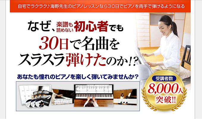 ピアノ3弾セット】30日でマスターするピアノ教本&DVDセット!ピアノレッスン 第1弾・2弾・3弾セット