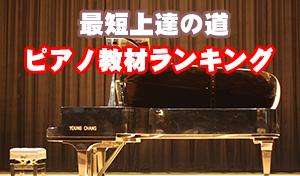 ピアノ上達教材ランキング