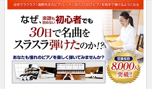【ピアノ3弾セット】30日でマスターするピアノ教本&DVDセット!ピアノレッスン第1弾・第2弾・第3弾セット